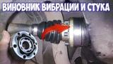 Замена внутреннего ШРУСА Passat B3 (Пассат б3)