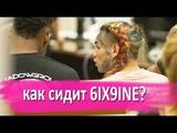 Тюремные условия 6IX9INE новые клипы EMINEM Игра Престолов клип