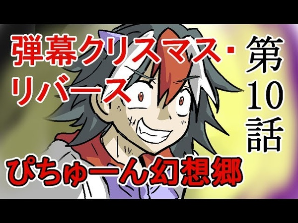 【Touhou fan made anime】 10・弾幕クリスマス・リバース ~smile is on the opposide~ 【東方アニメ】