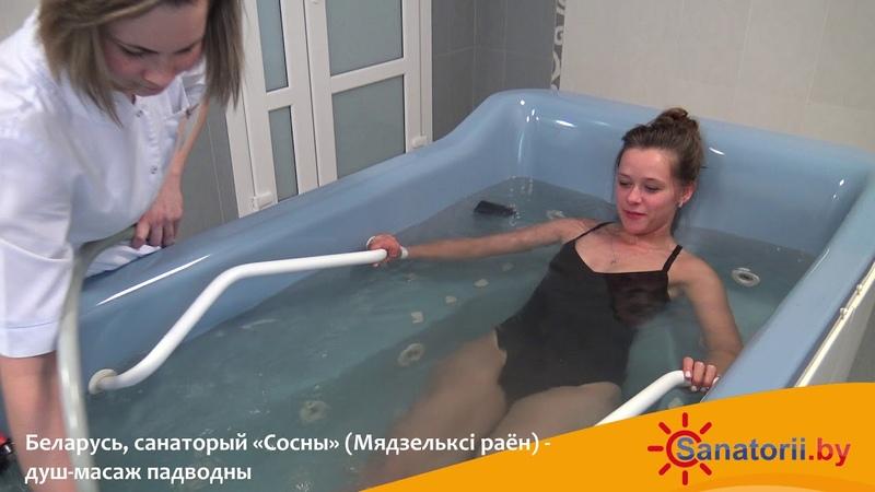 Санаторий Сосны (Нарочь) - обзор процедуры душ-массаж подводный, Санатории Беларуси