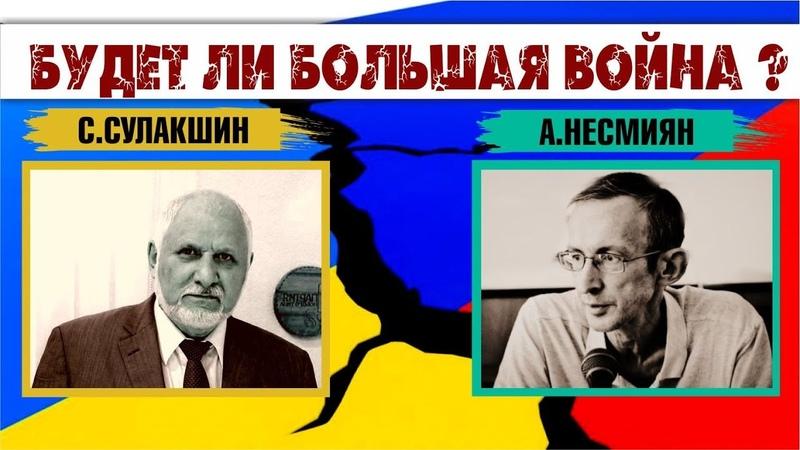 Возможна ли большая война России с Украиной? Комментарий А.Несмияна