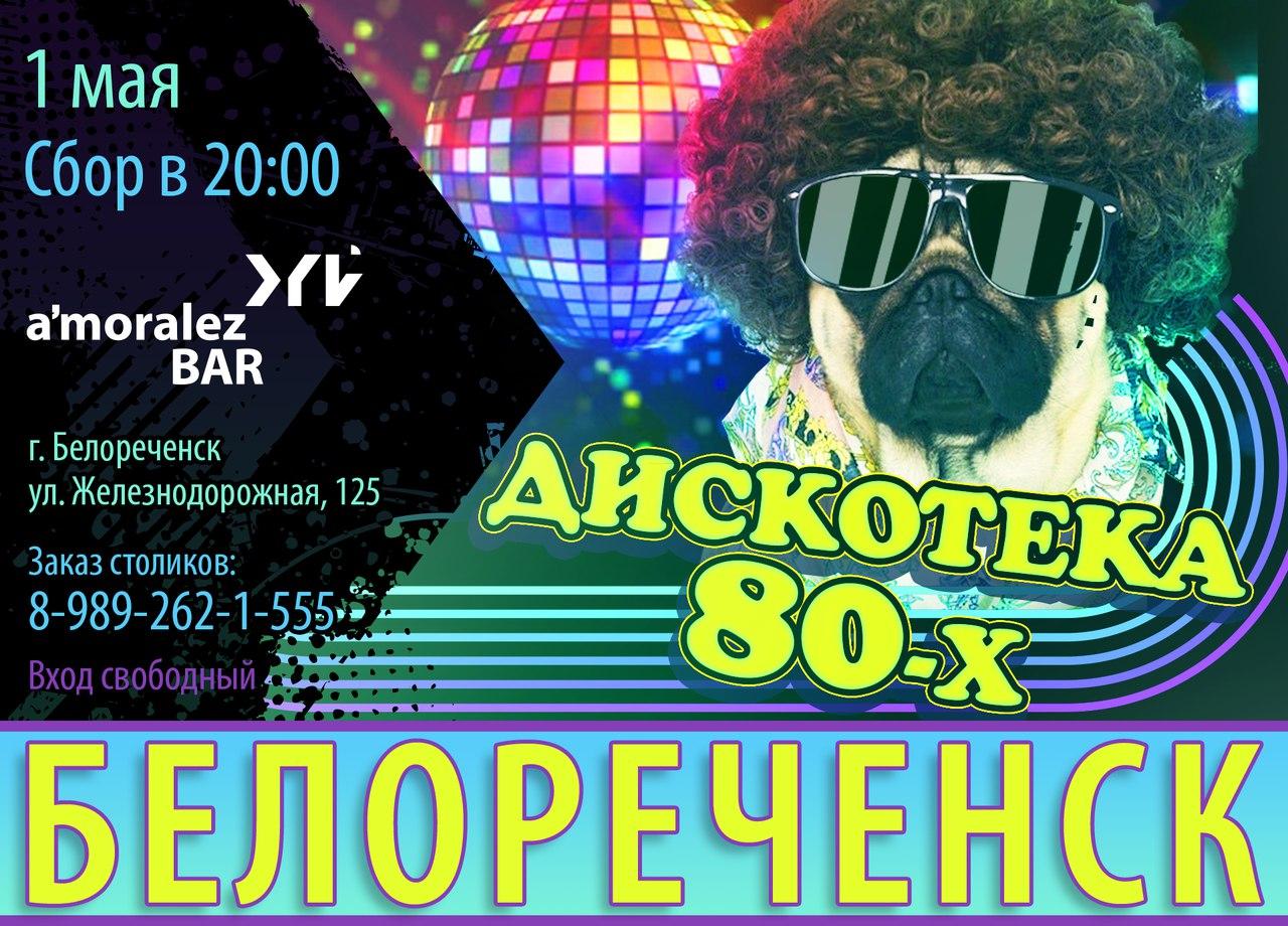 Дискотека 80-х @ amoralez BAR | Белореченск | Краснодарский край | Россия