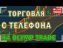 Торговля с телефона на OLYMP TRADE.Обзор мобильного приложения и торговля на Олимп Трейд.