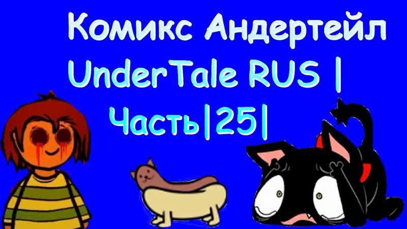 Комикс Андертейл - UnderTale RUS |Часть|25|