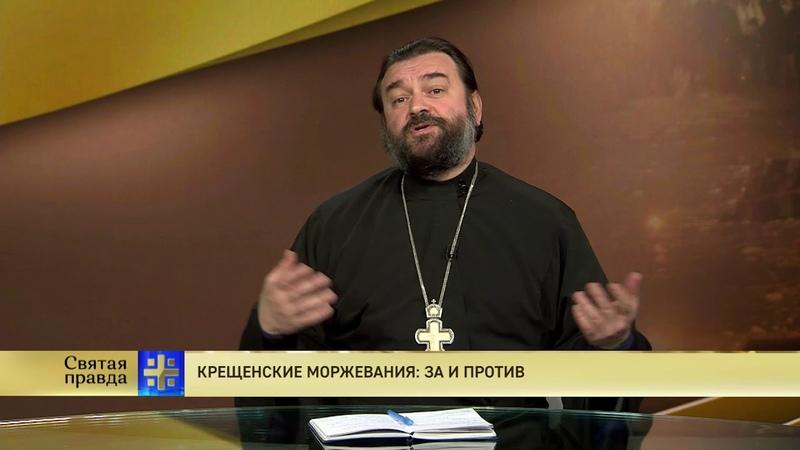 Протоиерей Андрей Ткачев. Крещенские моржевания За и против