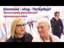 Шоппинг - vlog | Есть ли в России приличный бренд одежды? Мониторим с Jelena love Riga