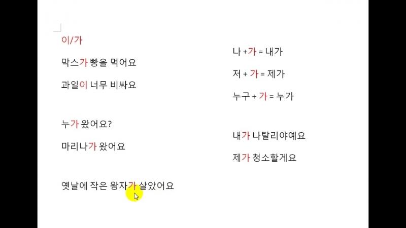 Изучаем корейский язык. Урок 40. Частица 이_가 (именительный падеж в корейском)