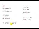 Изучаем корейский язык. Урок 40. Частица 이_가 именительный падеж в корейском