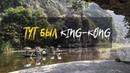 VIETNAM Tam Coc где снимали Кинг Конг