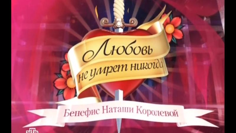 Наташа Королёва - Любовь не умрет никогда. Бенефис Наташи Королёвой (Суперстар 2011)