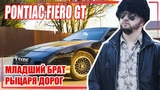Автомобиль Pontiac Fiero GT. Рыцарь дорог младший брат Pontiac Firebird Trans Am