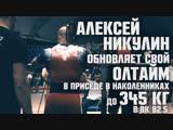 Алексей Никулин на ЧР IPL 2018 в г. Суздале.