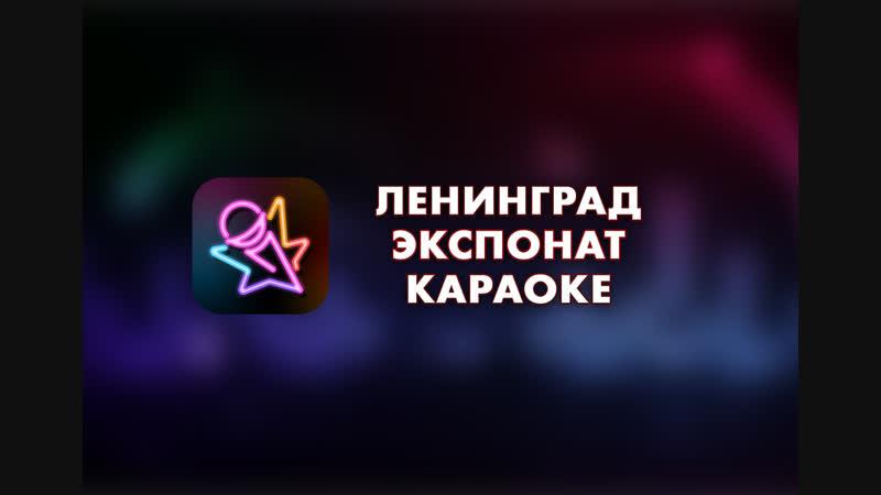 Ленинград — Экспонат (Караоке Онлайн)