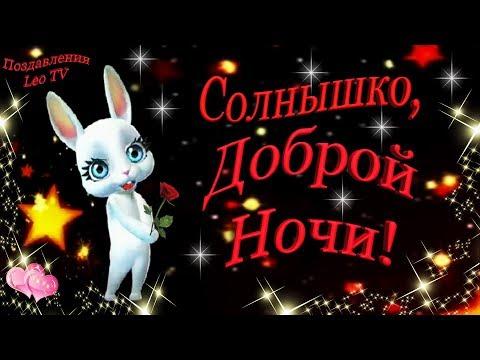Доброй ночи Солнышко Красивое пожелание Спокойной ночи Зуби зайка лучшее пожелание
