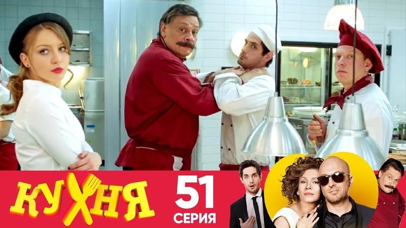 Кухня | Сезон 3 | Серия 51