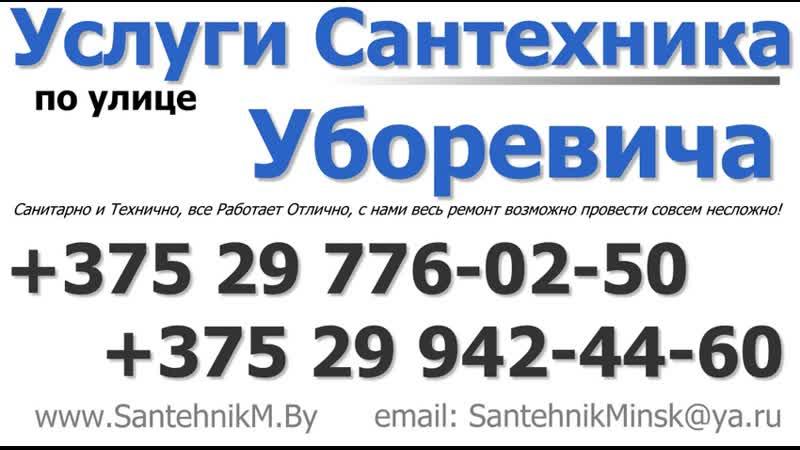 Сантехник улица Уборевича Минск
