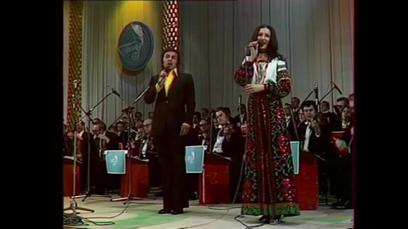 Мики Евремович и София Ротару - Смуглянка Песня - 1975
