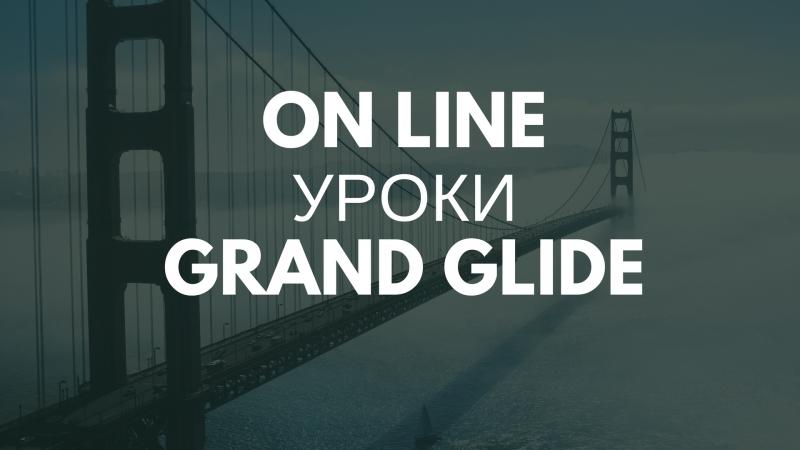 ON LINE уроки Гранд Глайд HOUSE vol 3 смотреть онлайн без регистрации