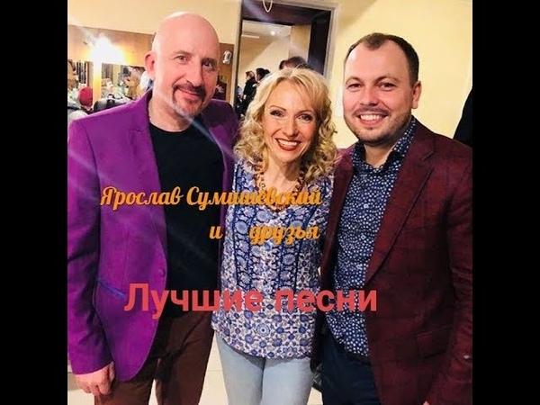Ярослав Сумишевский и Друзья - Лучшие песни (NEW 2018)