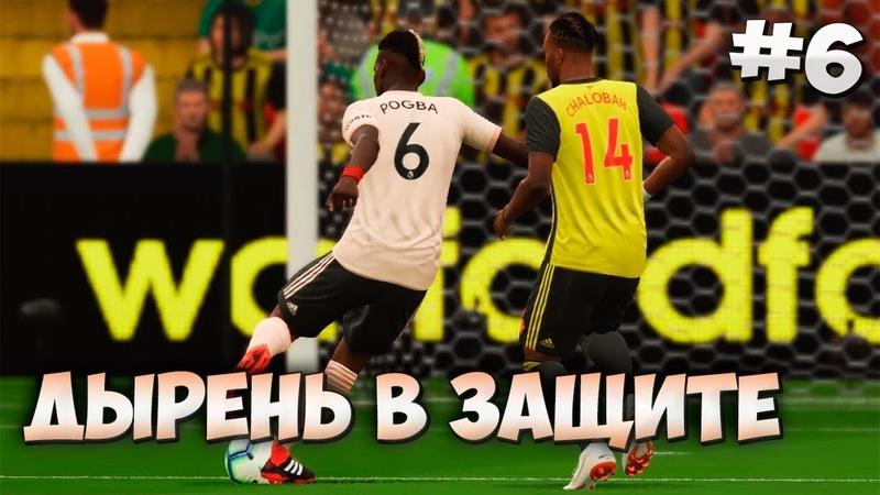 Fifa 19 ☞ Карьера тренера 6 - Дырень в защите