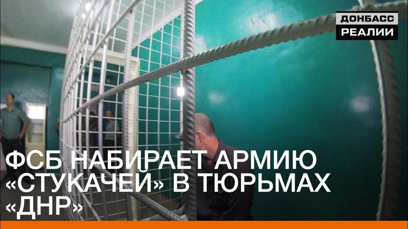 ФСБ набирает армию стукачей в тюрьмах ДНР Донбасc Реалии
