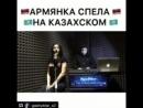 АРМЯНКА СПЕЛА НА КАЗАХСКОМ ШОК😱😱😱😱😱_144p.3gp