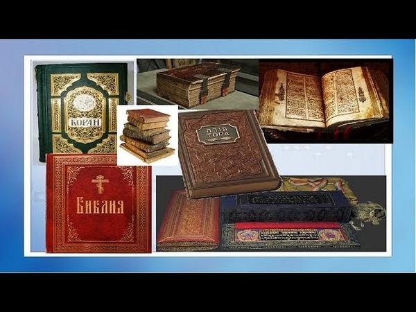 56 Можно ли последователям Учения читать книги, относящиеся к другим учениям или религиям?