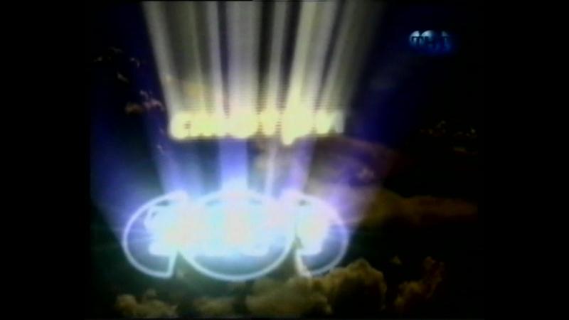 ТНТ 1999 анонсы Сейлормун клипы