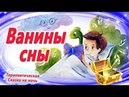 Ванины сны 🌠 Сказка на ночь Мультфильм перед сном Сказкотерапия АудиоСказки на ночь