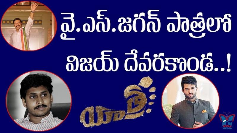 వై.ఎస్. జగన్ పాత్రలో విజయ్ దేవరకొండ...! Vijay Devarakonda As YS Jagan In YAT
