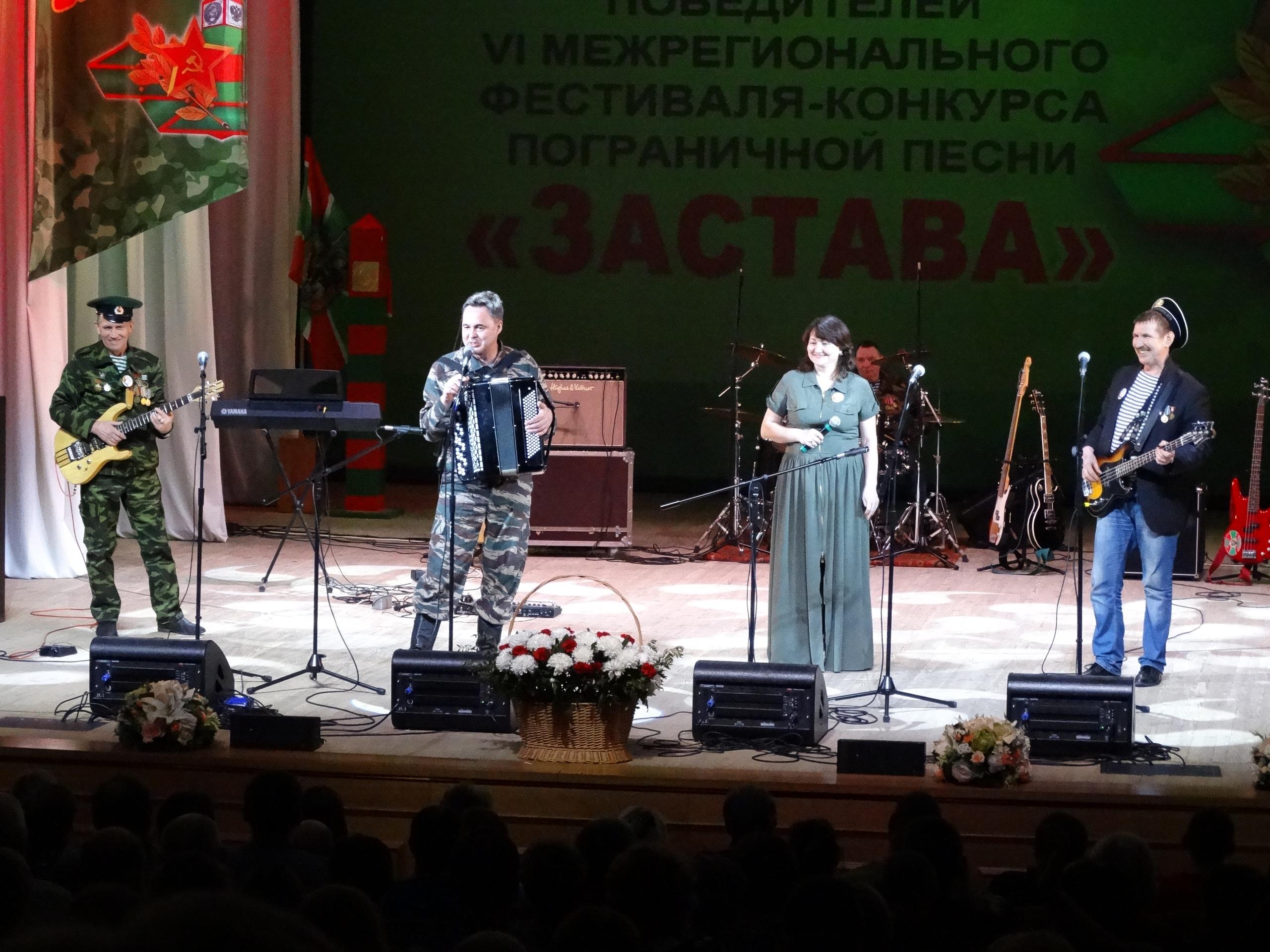 Гала- концерт победителей VI Межрегионального фестиваля конкурса пограничной песни «Застава».