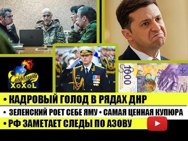 Кадровый голод в рядах ДНР Зеленский роет себе яму РФ заметает следы по Азову Самая ценная купюра
