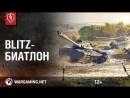 Blitz-Биатлон в World of Tanks Blitz. Chieftain-T95