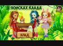 Enchantimals/Энчантималс куклы/ Blyss Bunny Oatsy, кролик/Sisters Smith