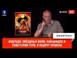 Dmitry Puchkov Будущее Звёздных войн, Кикабидзе и советский герб, 8 подруг Оушена