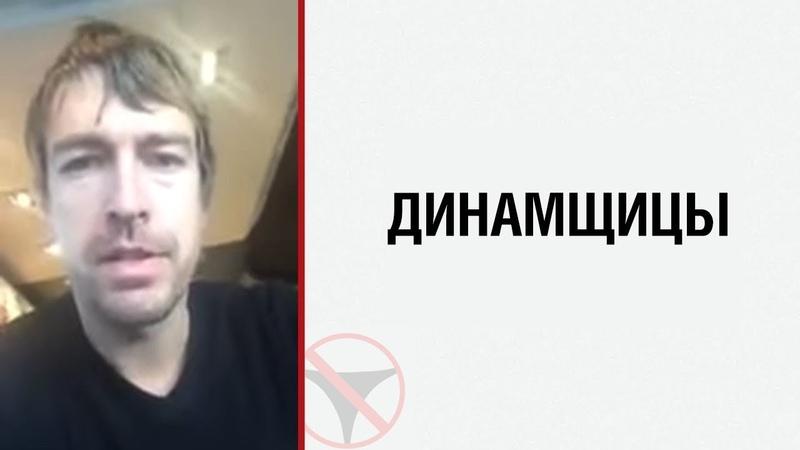 Алекс ЛЕСЛИ о динамщицах