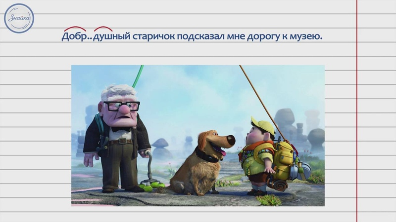 Уроки русского Соединительные гласные