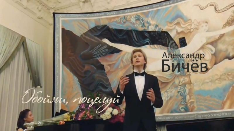 Александр Бичёв – Обойми, поцелуй