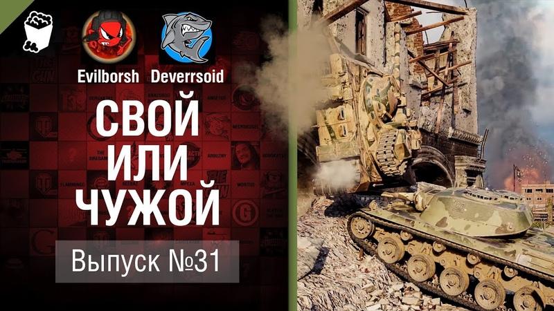 Самый невезучий игрок WoT - Свой или чужой №31 - от Evilborsh и Deverrsoid [World of Tanks]