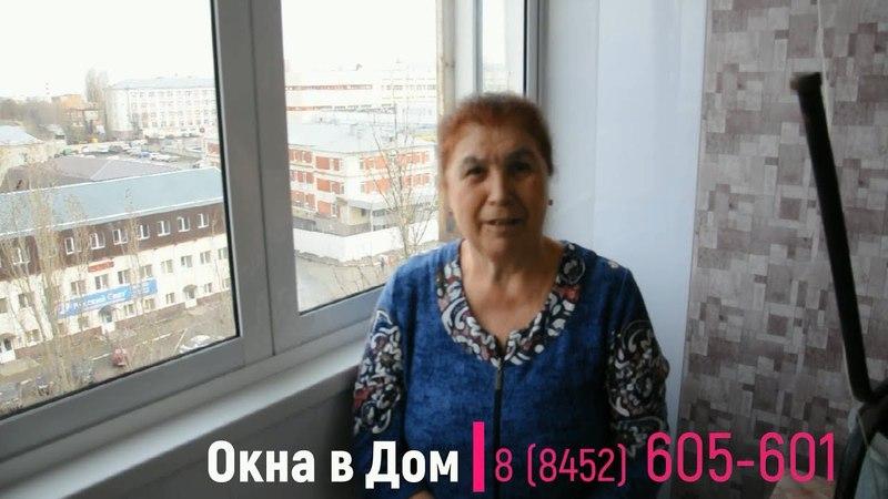 Остекление и отделка балкона Ул Танкистов д 77 Отзыв клиента Окна в Дом Саратов