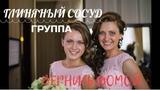ВЕРНИСЬ ДОМОЙ - ХРИСТИАНСКАЯ ПЕСНЯ - Группа