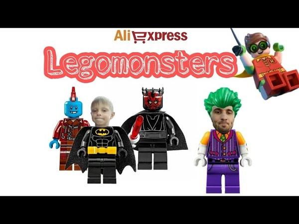 Legomonsters Aliexpress минифигурки Обиван Киноби Дарт Мол Пингвин Двуличие Робин Йонду