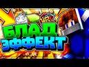 Топовая НАГРАДА за ГОЛД ДИВИЗИЮ Hypixel Sky Wars Mini-Game Minecraft