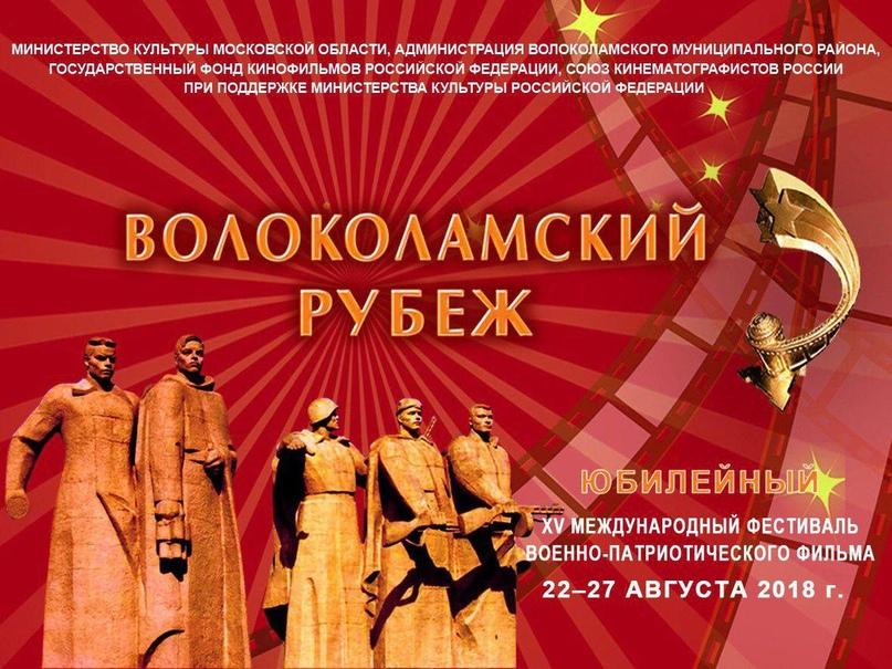 Кинокомпания «Союз Маринс Групп» на международном фестивале военно-патриотического фильма