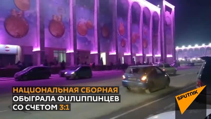 Кубок Азии-2019. Кыргызстан. На улицах Бишкека после Филиппин