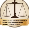 Оказывает юридические услуги