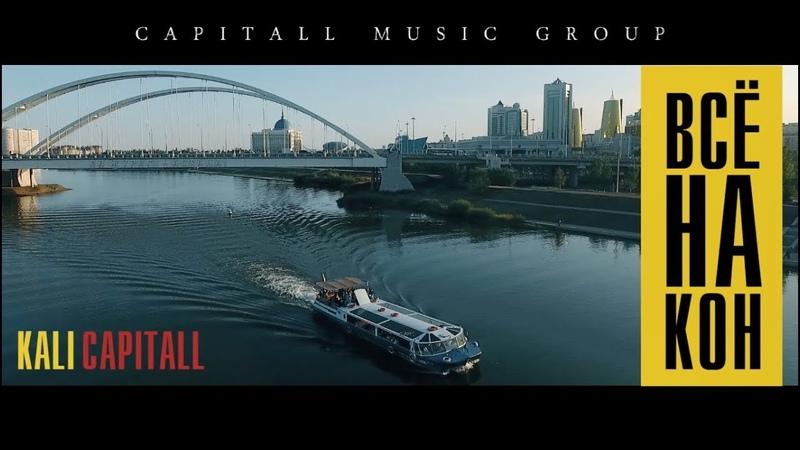 KALI CAPITALL - Всё На Кон (Prod. By Pandora Nightz)