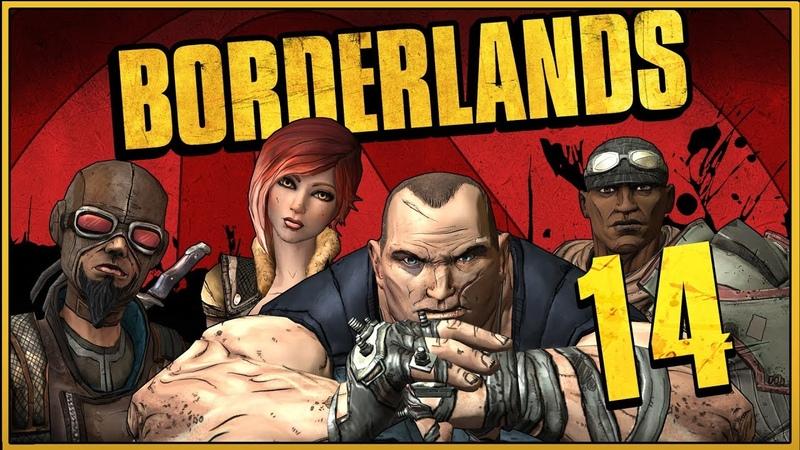Borderlands ★ 14 В гостях у барона Флинта [Кооп]