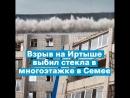 Взрыв на Иртыше выбил стекла в многоэтажке в Семее