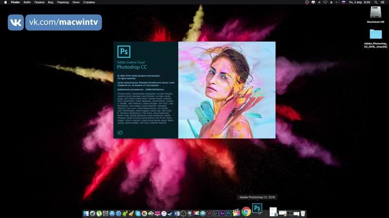 Помощь в установке Photoshop CC 2018 macOS